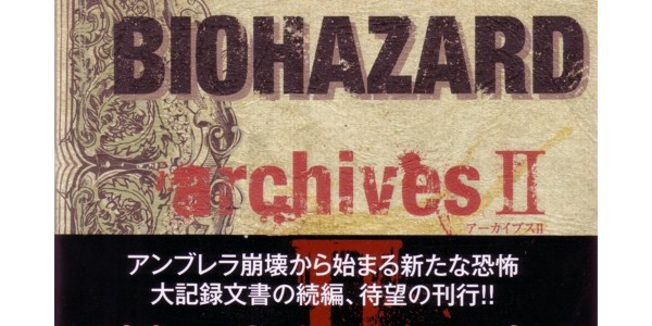 Capa da versão japonesa de Resident Evil Archives II