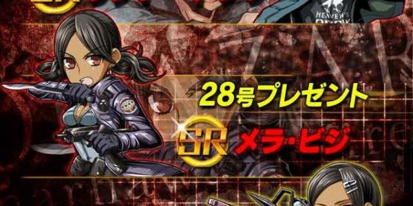 Resident Evil Clan Master tem evento de Marhawa Desire